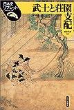 武士と荘園支配 (日本史リブレット)