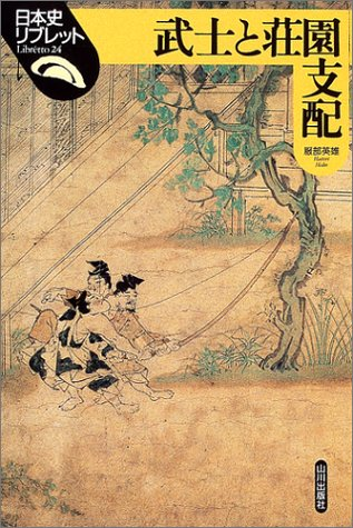 武士と荘園支配 (日本史リブレット)の詳細を見る