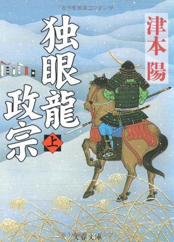 独眼龍政宗〈上〉 (文春文庫)の詳細を見る