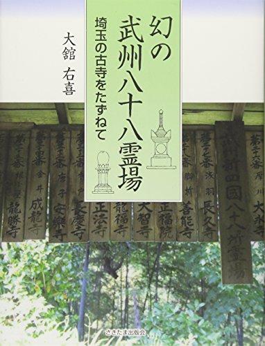 幻の武州八十八霊場―埼玉の古寺をたずねて