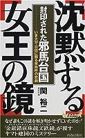 封印された邪馬台国 沈黙する女王の鏡―いま大分・日田に蘇る卑弥呼の悲劇 (プレイブックス)