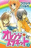オレンジ・プラネット (4) (なかよしコミックス)