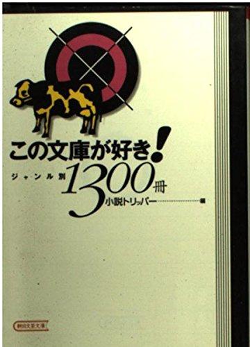 この文庫が好き!―ジャンル別1300冊 (朝日文芸文庫)の詳細を見る