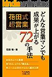 花田式超営業 どんな営業マンでも成果が上がる72の手法