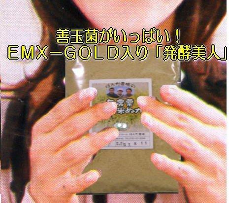 食べる米ぬか 善玉菌米ぬか「発酵美人」「メール便」 (400g)