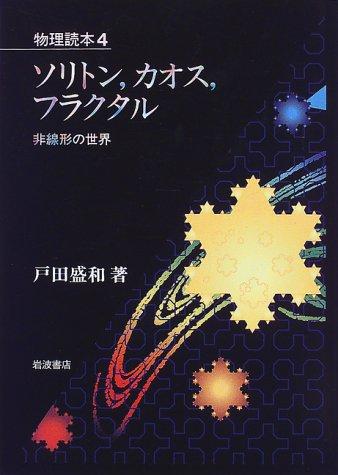 ソリトン,カオス,フラクタル―非線形の世界 (物理読本 (4))の詳細を見る