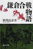 鎌倉合戦物語
