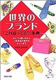 世界のブランド「これ知ってる?」事典―かしこい買い方から人気商品の意外なルーツまで (PHP文庫)