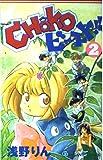 CHOKO・ビースト!! 2 (ガンガンコミックス)