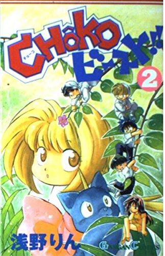 CHOKO・ビースト!! 2 (ガンガンコミックス)の詳細を見る