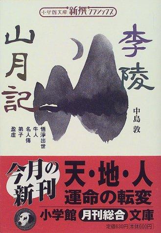 李陵・山月記 (小学館文庫―新撰クラシックス)の詳細を見る