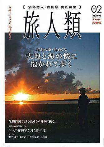 旅人類 Vol.2