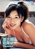 里久鳴祐果 RIKU NAVI [DVD]
