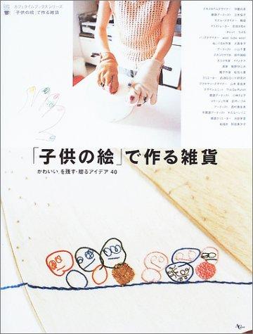 「子供の絵」で作る雑貨―かわいい。を残す・贈るアイデア40 (AC mook―カフェタイムブックスシリーズ)の詳細を見る