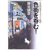 色街を呑む!―日本列島やりつくし紀行