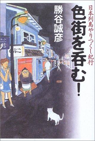 色街を呑む!―日本列島やりつくし紀行の詳細を見る