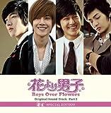 花より男子 Boys Over Flowersオリジナル・サウンドトラック PART3-F4 SPECIAL EDITION-/