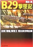 B29撃墜記―夜戦「屠龍」撃墜王樫出勇空戦記録 (光人社NF文庫)