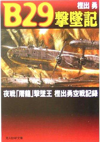 B29撃墜記—夜戦「屠龍」撃墜王樫出勇空戦記録 (光人社NF文庫)