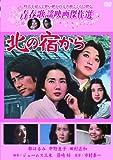 北の宿から [DVD]