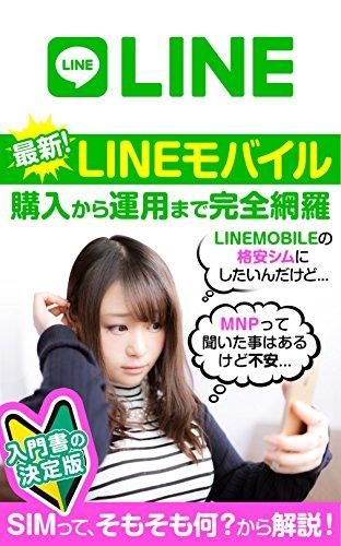 LINEモバイルのある暮らし: 読めばわかるLINEモバイル入門書
