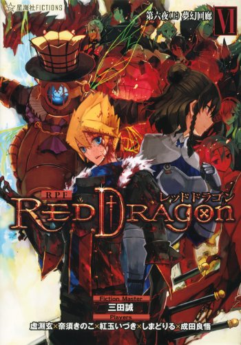 RPF レッドドラゴン 6 第六夜(上) 夢幻回廊 (星海社FICTIONS)の詳細を見る