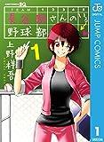 長谷部さんのいる野球部 1 (ジャンプコミックスDIGITAL)