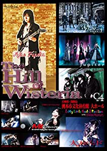 The Hill Of Wisteria -My Little God-