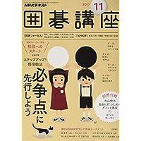 NHK囲碁講座 2017年11月号 [雑誌] (NHKテキスト)