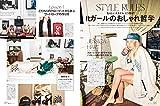 ELLE JAPON(エルジャポン)西島隆弘特別版 2019年 05 月号 [雑誌]: ELLE JAPON(エルジャポン) 増刊 画像