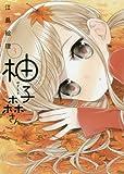 柚子森さん 3 (ビッグコミックススペシャル)