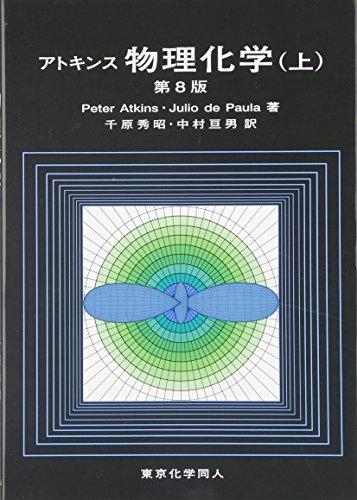 アトキンス 物理化学(上)