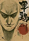 軍鶏(25) (イブニングコミックス)