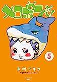 メロポンだし!(5) (モーニングコミックス)