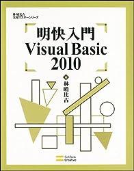 明快入門 Visual Basic 2010 (林晴比古実用マスターシリーズ)
