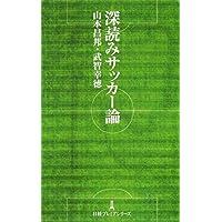 深読みサッカー論 日経プレミアシリーズ