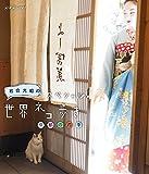 岩合光昭の世界ネコ歩き ブルーレイ全28巻セット【NHKスクエア限定商品】