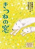 はじめてよむ日本の名作絵どうわ (4) きつねの窓