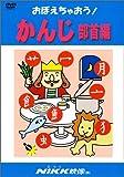 おぼえちゃおう! かんじ部首編 (DVDビデオ) (おぼえちゃおう! シリーズ)