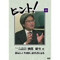 ヒント!25 薬局3.0 外科医、経営者になる/ファルメディコ株式会社 [DVD]