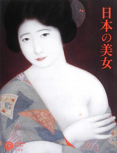 日本の美女 (コロナ・ブックス)