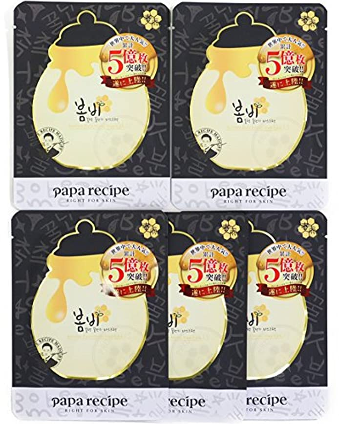 ポルトガル語とても多くの利用可能PureSmile ピュアスマイル パパレシピ ハニーマスク ブラックハニー 5枚セット