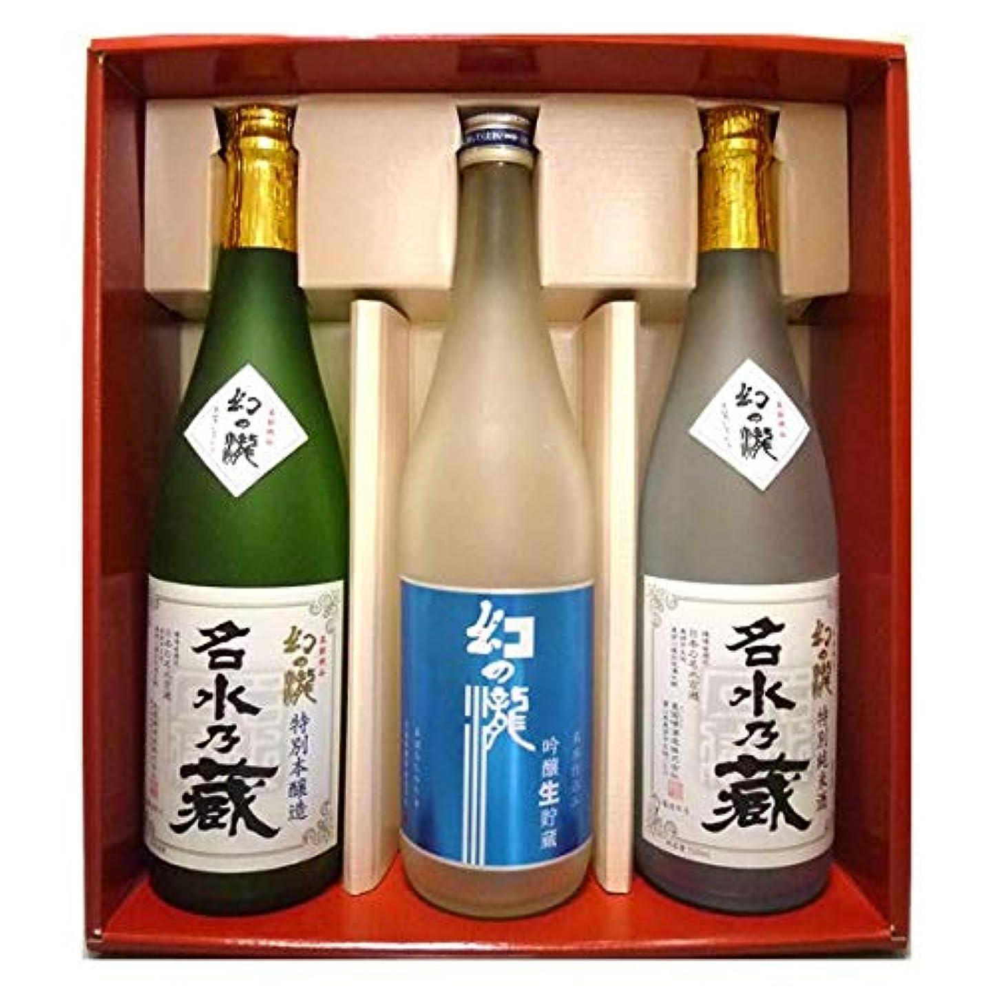 試用不信怠けた【富山の新鮮な湧き水を贅沢に使用】 幻の瀧 日本酒 飲み比べセット 720ml×3本 皇国晴酒造