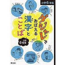 ダジャレでおぼえる漢字とことば 小学6年生 ダジャレでおぼえる漢字とことばシリーズ