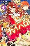 秘密のチャイハロ(4) (講談社コミックスなかよし)