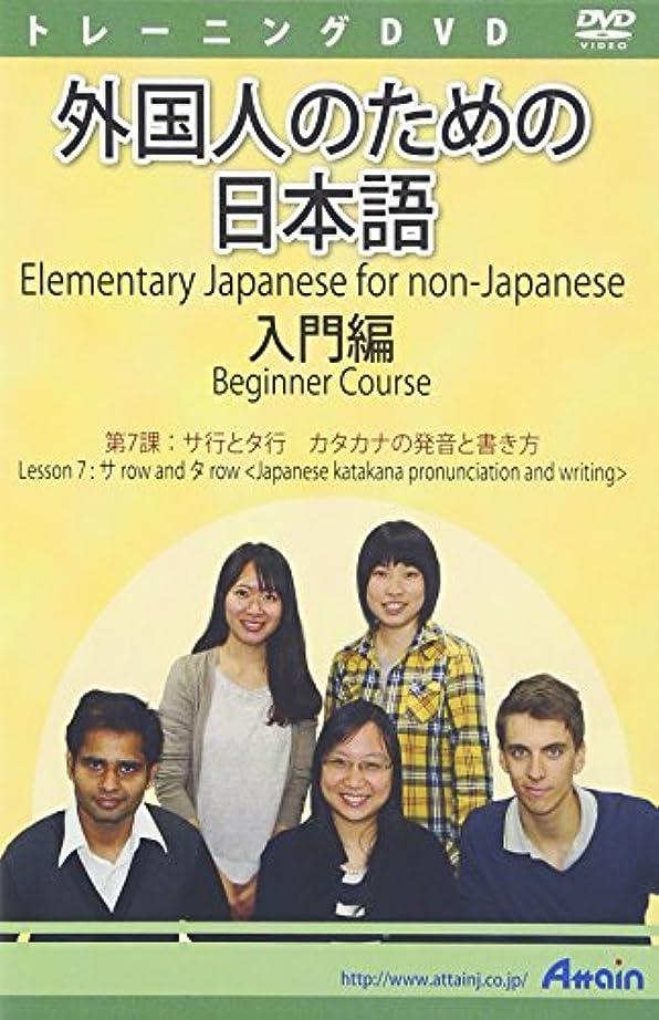 黒人おめでとう真実外国人のための日本語 入門編 第7課