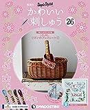 かわいい刺しゅう 26号 [分冊百科] (キット付)