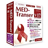 MED-Transer V17 パーソナル for Windows
