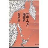 オホーツク諜報船 (角川文庫 (6121))
