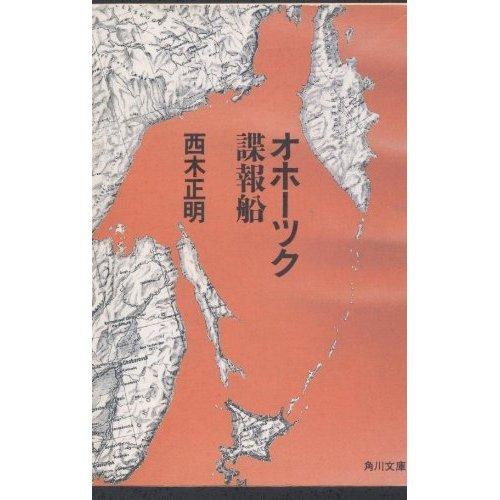 オホーツク諜報船 (角川文庫 (6121))の詳細を見る